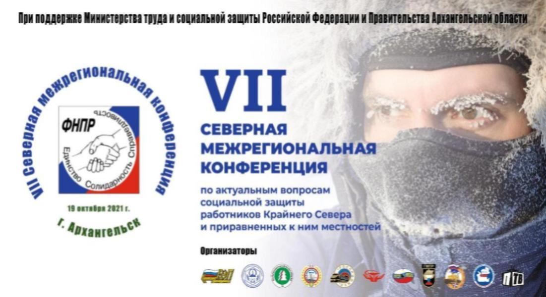 19 октября состоялась VII Северная конференция ФНПР